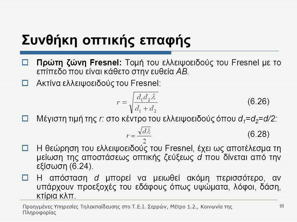 Προηγμένες Υπηρεσίες Τηλεκπαίδευσης στο Τ.Ε.Ι. Σερρών, Μέτρο 1.2., Κοινωνία της Πληροφορίας 95 Συνθήκη οπτικής επαφής  Πρώτη ζώνη Fresnel: Tομή του ε