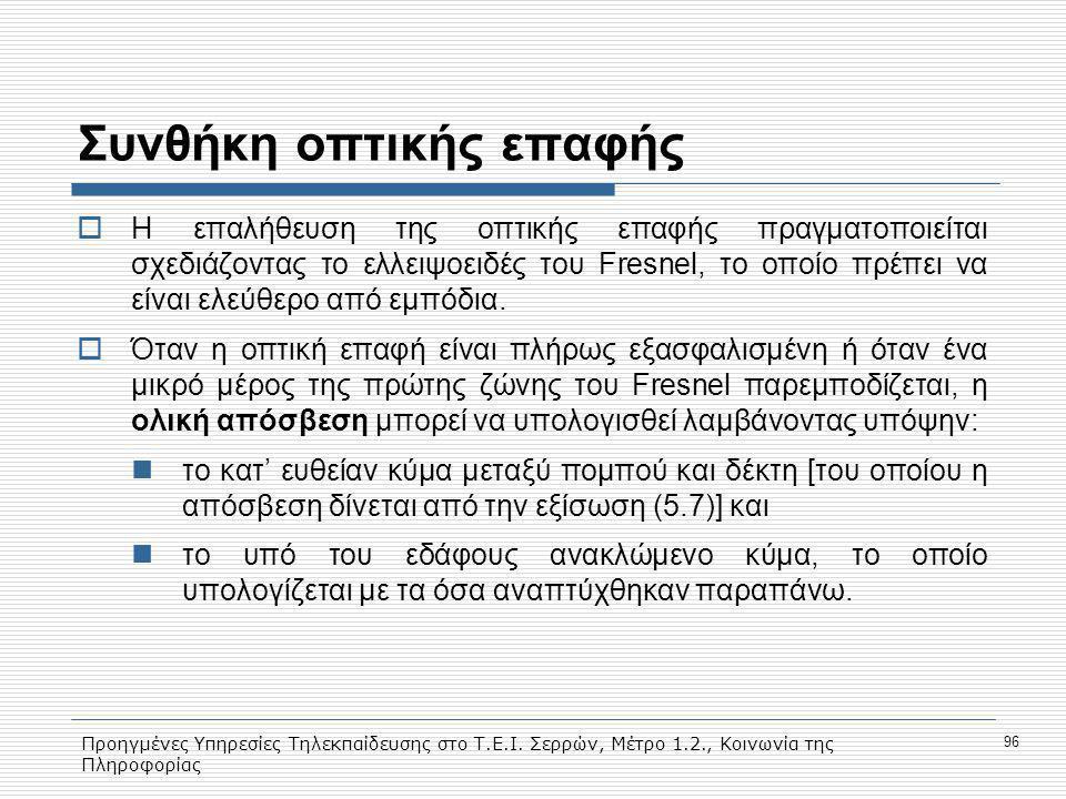 Προηγμένες Υπηρεσίες Τηλεκπαίδευσης στο Τ.Ε.Ι. Σερρών, Μέτρο 1.2., Κοινωνία της Πληροφορίας 96 Συνθήκη οπτικής επαφής  Η επαλήθευση της οπτικής επαφή