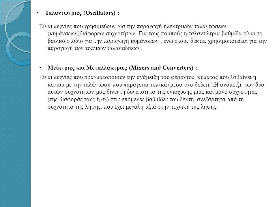 Ταλαντώτριες (Oscillators) : Είναι λυχνίες που χρησιμεύουν για την παραγωγή ηλεκτρικών ταλαντώσεων (κυμάνσεων)διάφορων συχνοτήτων.