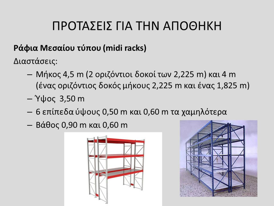 Ράφια Μεσαίου τύπου (midi racks) Διαστάσεις: – Μήκος 4,5 m (2 οριζόντιοι δοκοί των 2,225 m) και 4 m (ένας οριζόντιος δοκός μήκους 2,225 m και ένας 1,8