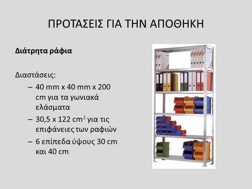 ΠΡΟΤΑΣΕΙΣ ΓΙΑ ΤΗΝ ΑΠΟΘΗΚΗ Διάτρητα ράφια Διαστάσεις: – 40 mm x 40 mm x 200 cm για τα γωνιακά ελάσματα – 30,5 x 122 cm 2 για τις επιφάνειες των ραφιών