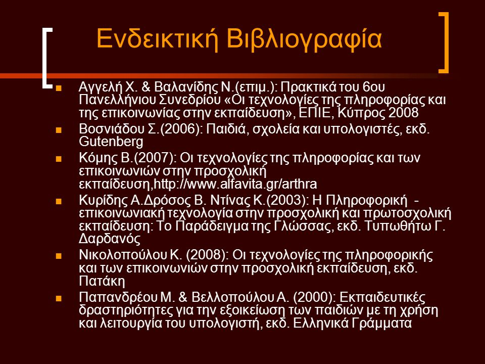 Ενδεικτική Βιβλιογραφία Αγγελή Χ. & Βαλανίδης Ν.(επιμ.): Πρακτικά του 6ου Πανελλήνιου Συνεδρίου «Οι τεχνολογίες της πληροφορίας και της επικοινωνίας σ