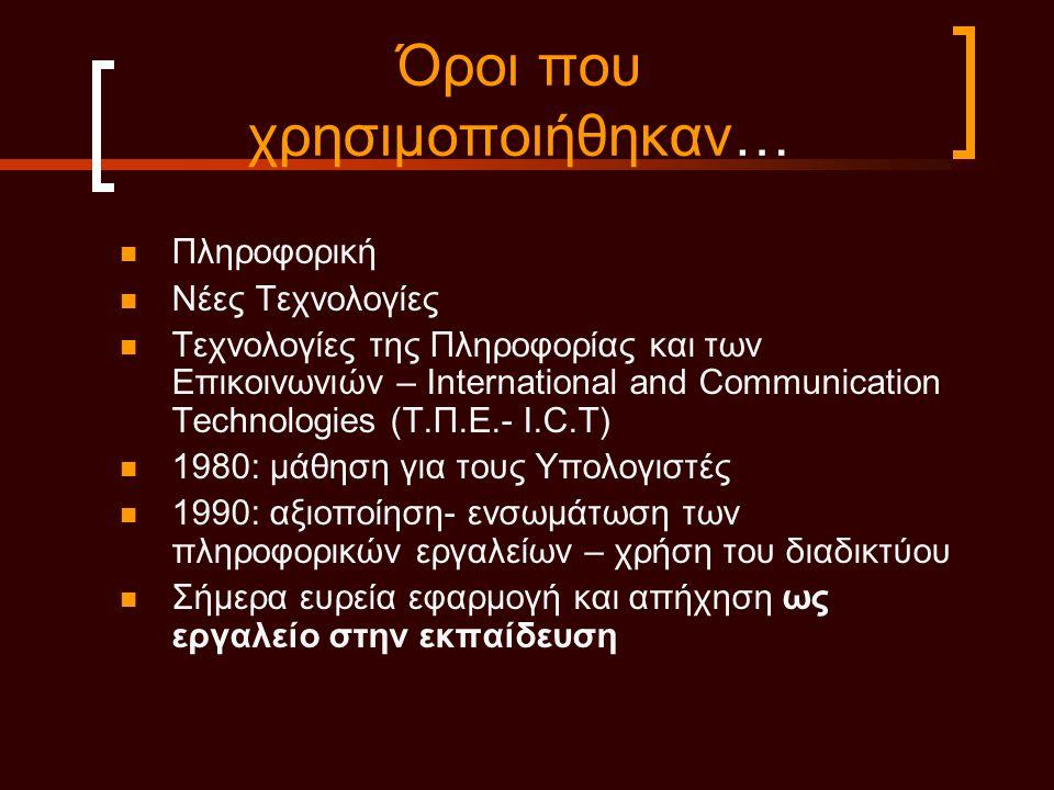 Τ.Π.Ε - ορισμός Με τον όρο Τεχνολογίες της Πληροφορίας και των Επικοινωνιών χαρακτηρίζονται οι τεχνολογίες που επιτρέπουν την επεξεργασία και τη μετάδοση μιας ποικιλίας μορφών αναπαράστασης της πληροφορίας(σύμβολα, εικόνες, ήχοι, βίντεο), αλλά και τα μέσα που είναι φορείς αυτών των μηνυμάτων.