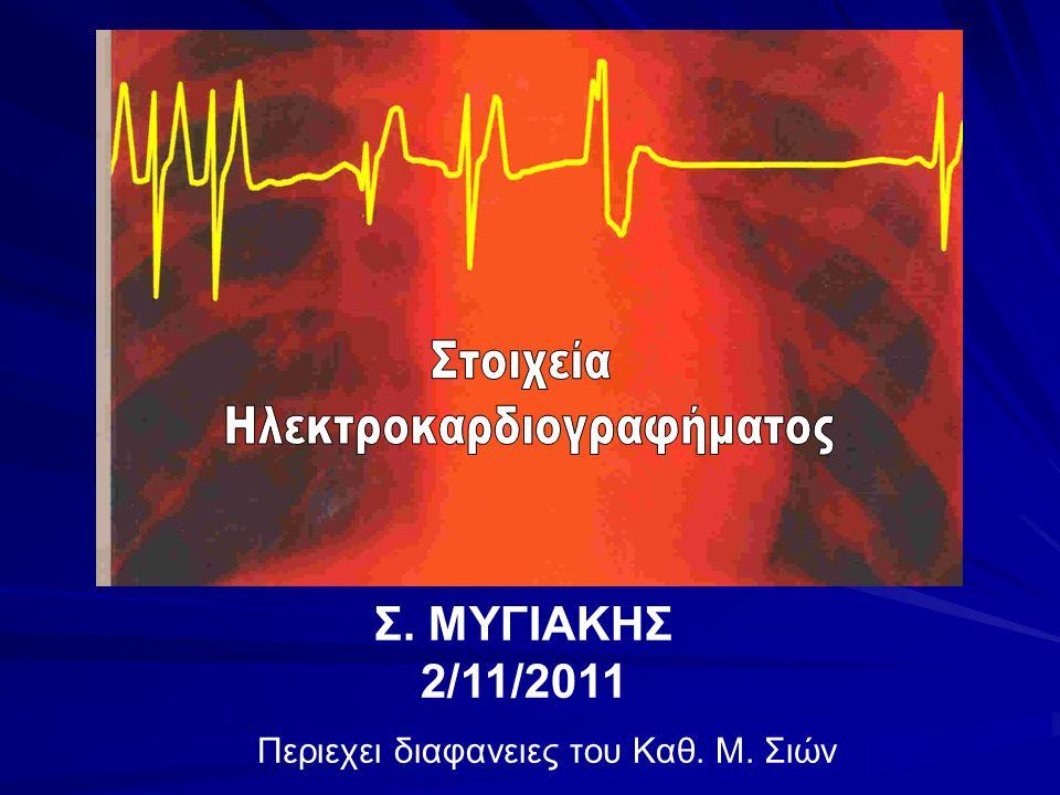 Σ. ΜΥΓΙΑΚΗΣ 2/11/2011 Περιεχει διαφανειες του Καθ. Μ. Σιών