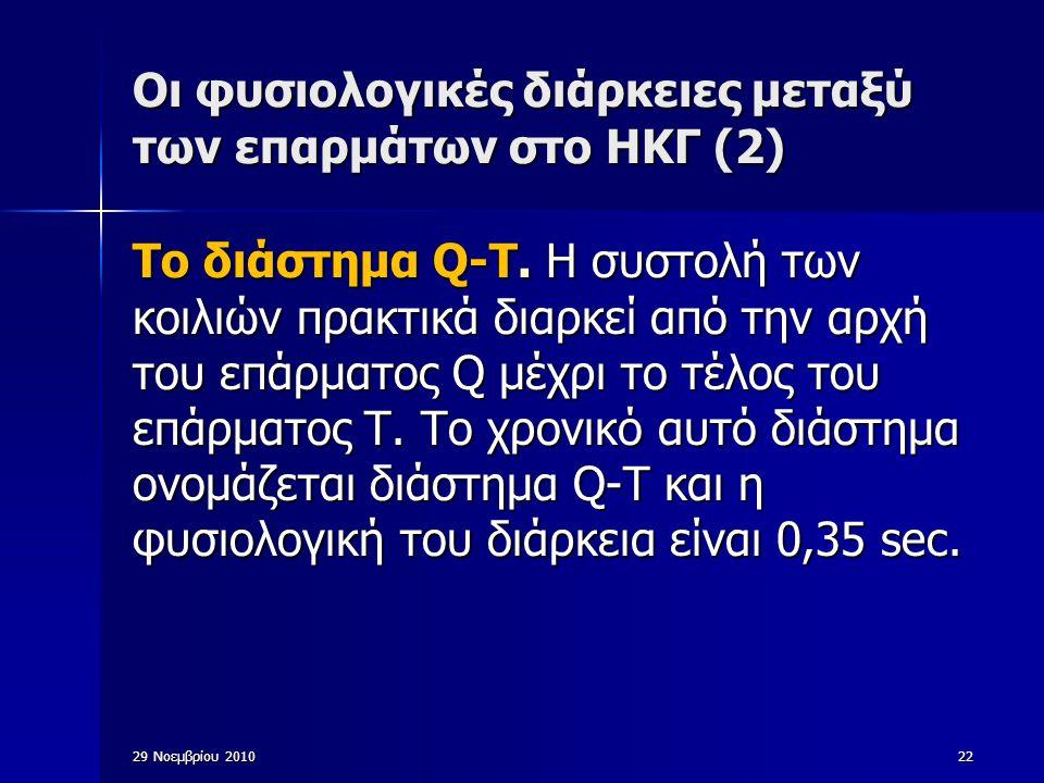 29 Νοεμβρίου 201022 Οι φυσιολογικές διάρκειες μεταξύ των επαρμάτων στο ΗΚΓ (2) Το διάστημα Q-T. Η συστολή των κοιλιών πρακτικά διαρκεί από την αρχή το