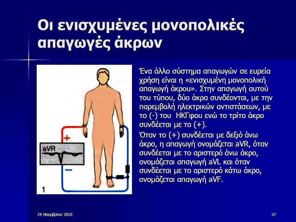 29 Νοεμβρίου 201037 Οι ενισχυμένες μονοπολικές απαγωγές άκρων Ένα άλλο σύστημα απαγωγών σε ευρεία χρήση είναι η «ενισχυμένη μονοπολική απαγωγή άκρου».