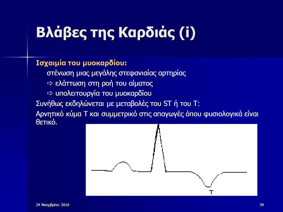 29 Νοεμβρίου 201039 Βλάβες της Καρδιάς (i) Ισχαιμία του μυοκαρδίου: στένωση μιας μεγάλης στεφανιαίας αρτηρίας  ελάττωση στη ροή του αίματος  υπολειτ