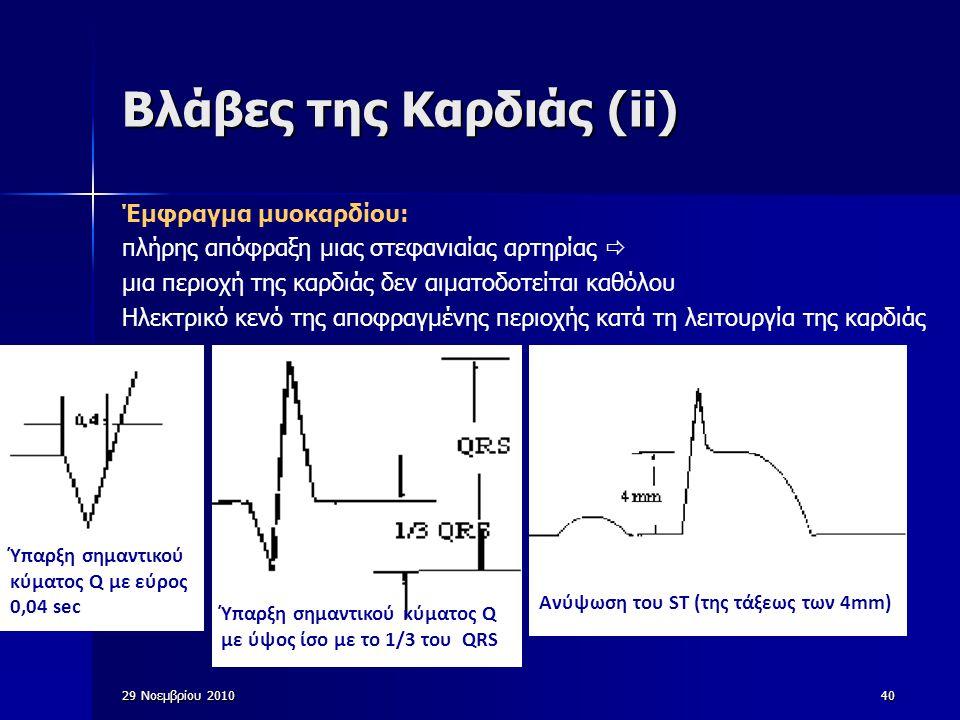 29 Νοεμβρίου 201040 Βλάβες της Καρδιάς (ii) Έμφραγμα μυοκαρδίου: πλήρης απόφραξη μιας στεφανιαίας αρτηρίας  μια περιοχή της καρδιάς δεν αιματοδοτείτα