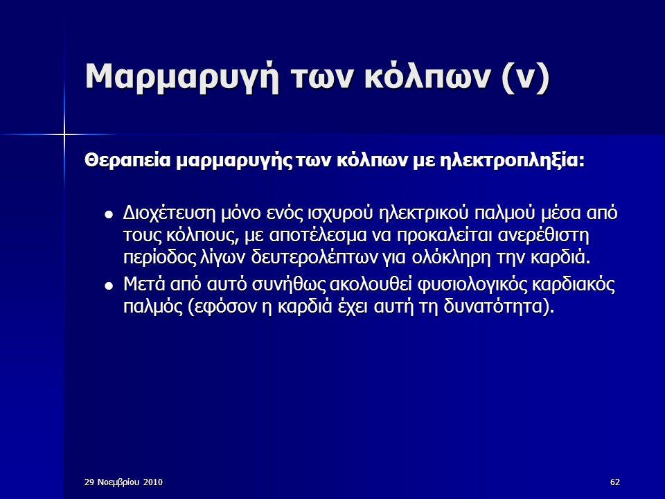 62 Μαρμαρυγή των κόλπων (v) Θεραπεία μαρμαρυγής των κόλπων με ηλεκτροπληξία: l Διοχέτευση μόνο ενός ισχυρού ηλεκτρικού παλμού μέσα από τους κόλπους, μ