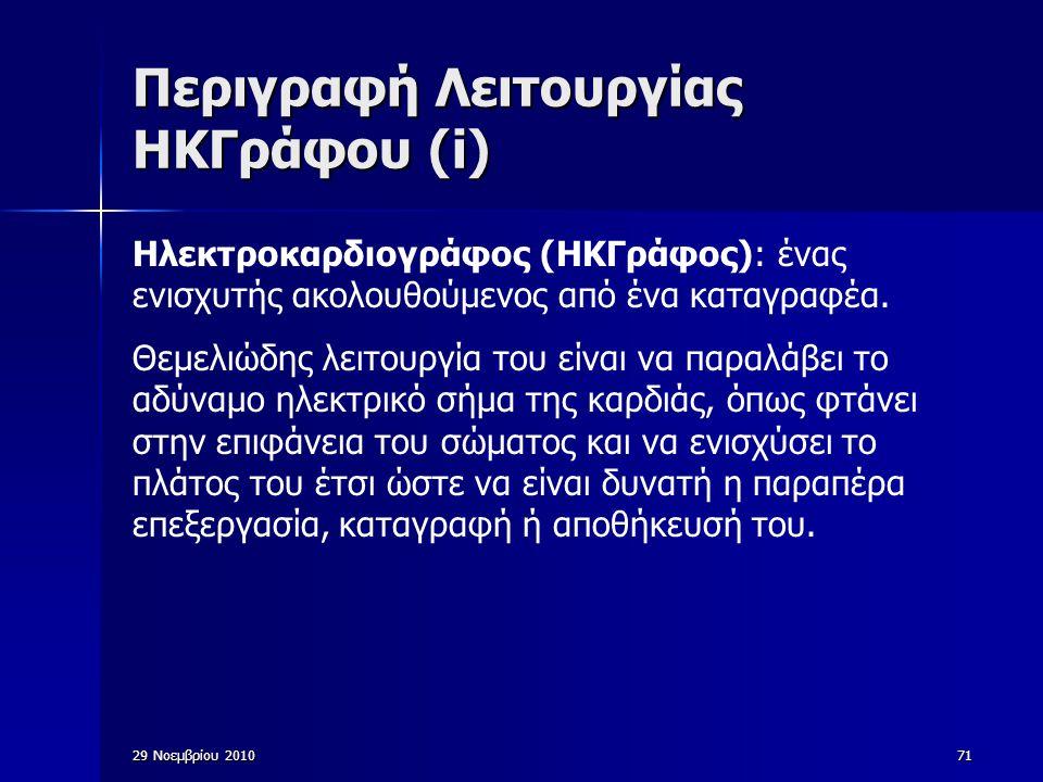 71 Περιγραφή Λειτουργίας ΗΚΓράφου (i) Ηλεκτροκαρδιογράφος (ΗΚΓράφος): ένας ενισχυτής ακολουθούμενος από ένα καταγραφέα. Θεμελιώδης λειτουργία του είνα
