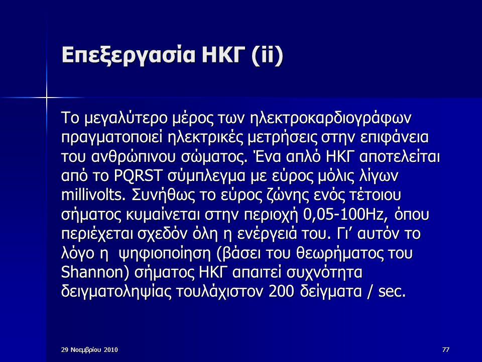 29 Νοεμβρίου 201077 Επεξεργασία ΗΚΓ (ii) Το μεγαλύτερο μέρος των ηλεκτροκαρδιογράφων πραγματοποιεί ηλεκτρικές μετρήσεις στην επιφάνεια του ανθρώπινου