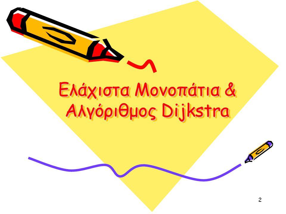Ελάχιστα Μονοπάτια & Αλγόριθμος Dijkstra 2