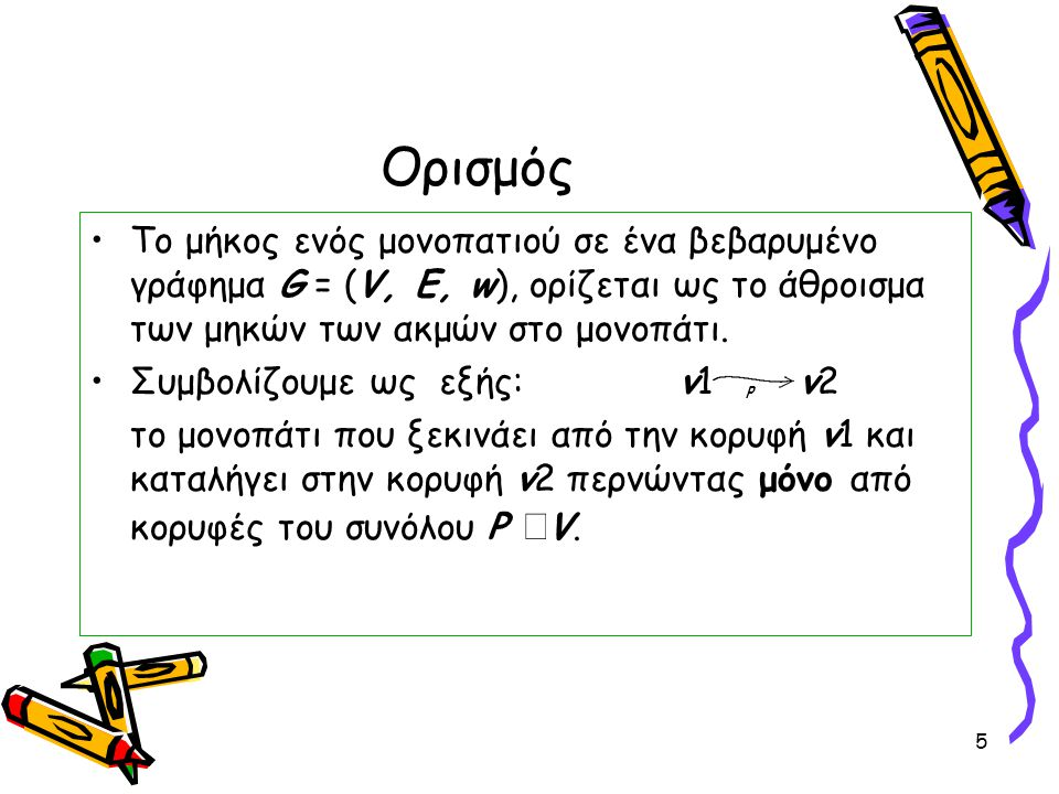16 Αλγόριθμος Digkstra (Απόδειξη) 16 Περίπτωση Β (συνέχεια) ---------------------------------------- Οπότε από (1) αφού w p (x, p 1 ), w p (p 1, t 1 )  0 ισχυριζόμαστε ότι: l p (x)  l p (t 1 ) (2) Όμως εξ ορισμού το l p (t 1 ) έχει το ελάχιστο μήκος.