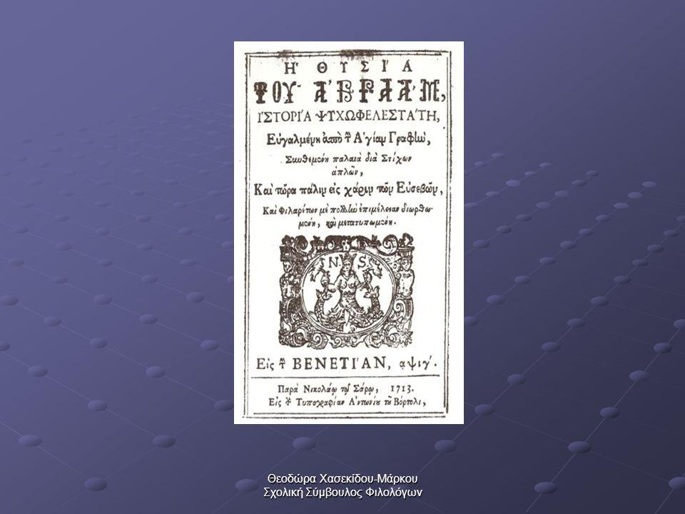 Θεοδώρα Χασεκίδου-Μάρκου Σχολική Σύμβουλος Φιλολόγων Η Θυσία του Αβραάμ Βενετοκρατούμενη Κρήτη 1211-1669 Οι ποιητές έχουν ένα πρότυπο, κυρίως ιταλικό.