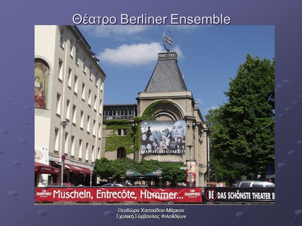 Θεοδώρα Χασεκίδου-Μάρκου Σχολική Σύμβουλος Φιλολόγων Θέατρο Berliner Ensemble