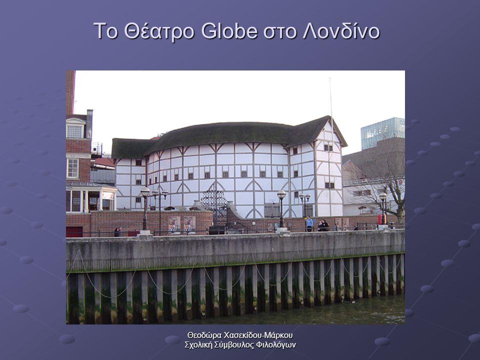 Θεοδώρα Χασεκίδου-Μάρκου Σχολική Σύμβουλος Φιλολόγων Το Θέατρο Globe στο Λονδίνο