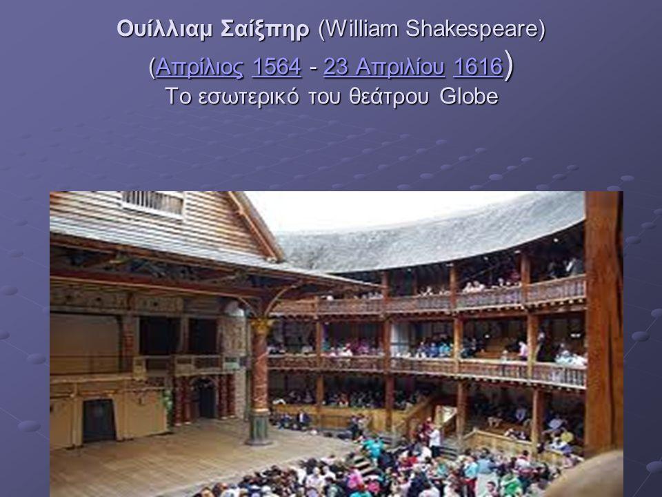 Θεοδώρα Χασεκίδου-Μάρκου Σχολική Σύμβουλος Φιλολόγων Ουίλλιαμ Σαίξπηρ (William Shakespeare) (Απρίλιος 1564 - 23 Απριλίου 1616 ) Το εσωτερικό του θεάτρου Globe Απρίλιος156423 Απριλίου1616Απρίλιος156423 Απριλίου1616