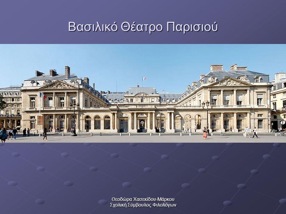 Θεοδώρα Χασεκίδου-Μάρκου Σχολική Σύμβουλος Φιλολόγων Βασιλικό Θέατρο Παρισιού