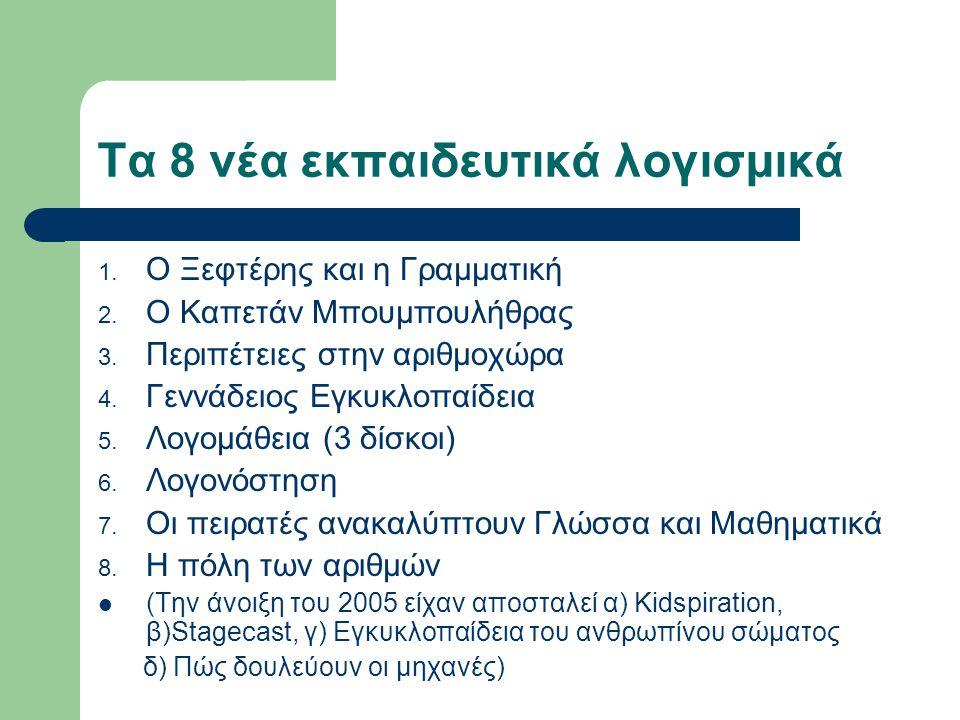 Τα 8 νέα εκπαιδευτικά λογισμικά 1. O Ξεφτέρης και η Γραμματική 2.