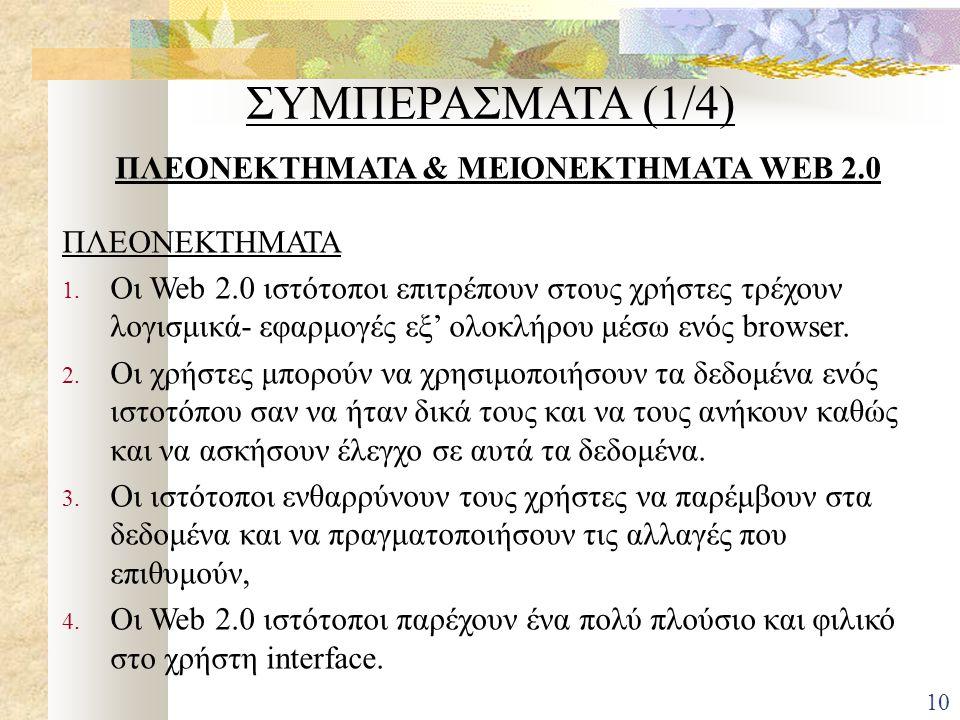 ΣΥΜΠΕΡΑΣΜΑΤΑ (1/4) ΠΛΕΟΝΕΚΤΗΜΑΤΑ & ΜΕΙΟΝΕΚΤΗΜΑΤΑ WEB 2.0 ΠΛΕΟΝΕΚΤΗΜΑΤΑ 1.