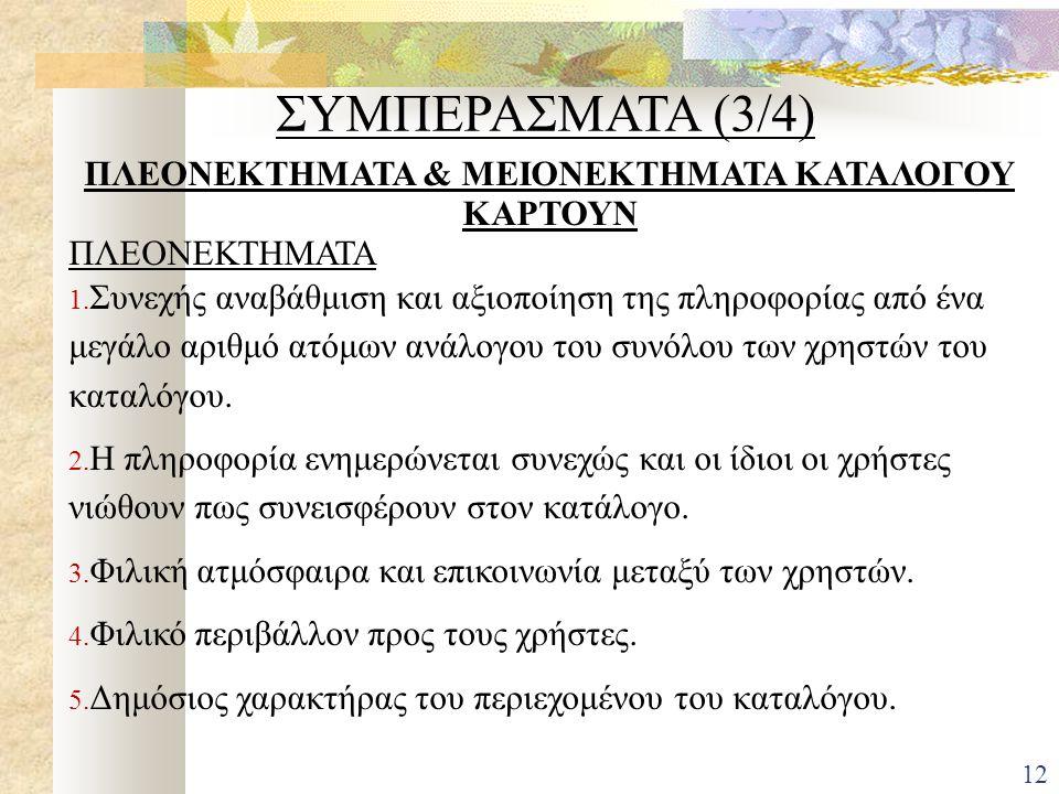 ΣΥΜΠΕΡΑΣΜΑΤΑ (3/4) ΠΛΕΟΝΕΚΤΗΜΑΤΑ & ΜΕΙΟΝΕΚΤΗΜΑΤΑ ΚΑΤΑΛΟΓΟΥ ΚΑΡΤΟΥΝ ΠΛΕΟΝΕΚΤΗΜΑΤΑ 1.