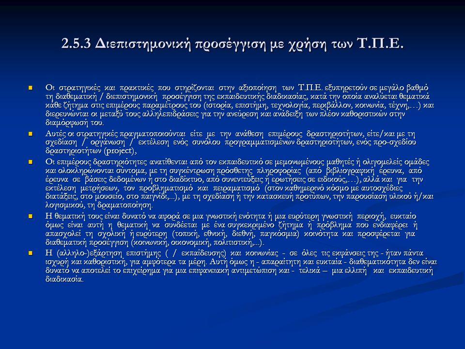2.5.3 Διεπιστημονική προσέγγιση με χρήση των Τ.Π.Ε. Οι στρατηγικές και πρακτικές που στηρίζονται στην αξιοποίηση των Τ.Π.Ε. εξυπηρετούν σε μεγάλο βαθμ