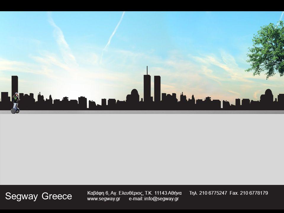 Segway Greece Καβάφη 6, Αγ. Ελευθέριος, Τ.Κ. 11143 Αθήνα Τηλ. 210 6775247 Fax. 210 6778179 www.segway.gr e-mail: info@segway.gr