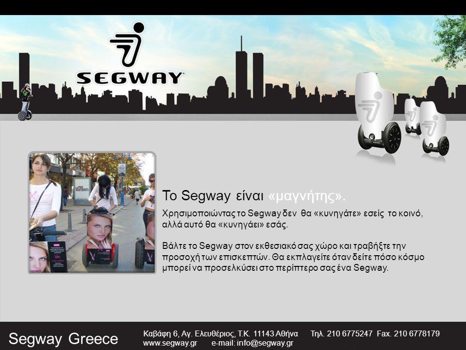 Το Segway είναι «μαγνήτης». Χρησιμοποιώντας το Segway δεν θα «κυνηγάτε» εσείς το κοινό, αλλά αυτό θα «κυνηγάει» εσάς. Βάλτε το Segway στον εκθεσιακό σ