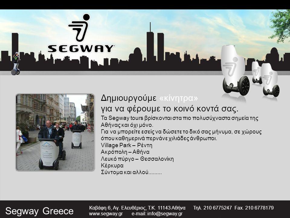 Δημιουργούμε «κίνητρα» για να φέρουμε το κοινό κοντά σας. Τα Segway tours βρίσκονται στα πιο πολυσύχναστα σημεία της Αθήνας και όχι μόνο. Για να μπορε
