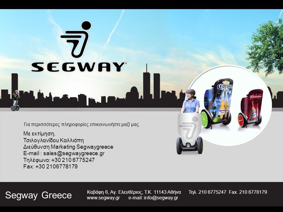 Για περισσότερες πληροφορίες επικοινωνήστε μαζί μας. Με εκτίμηση, Τσιλογλανίδου Καλλιόπη Διεύθυνση Marketing Segwaygreece E-mail : sales@segwaygreece.