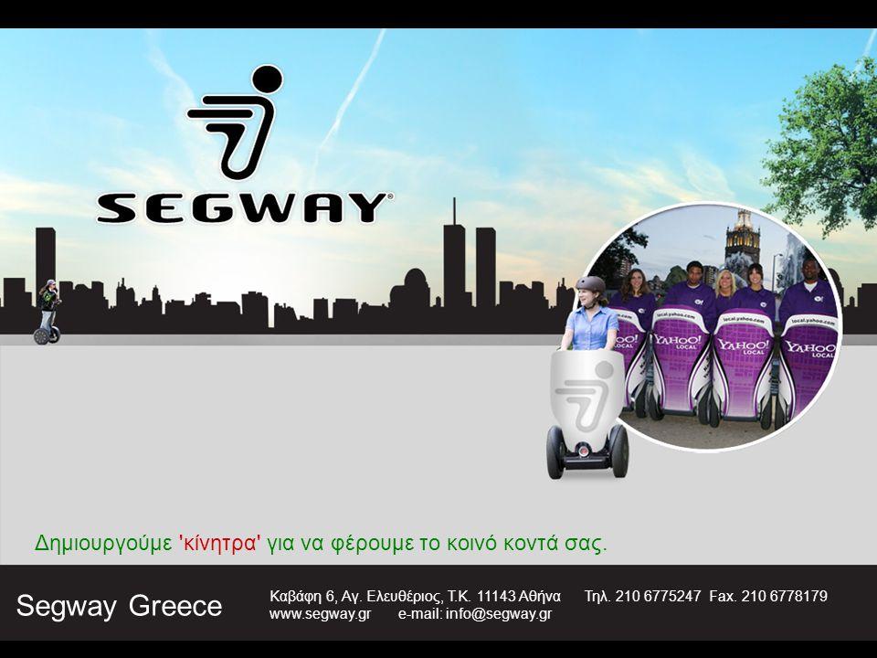 Δημιουργούμε 'κίνητρα' για να φέρουμε το κοινό κοντά σας. Segway Greece Καβάφη 6, Αγ. Ελευθέριος, Τ.Κ. 11143 Αθήνα Τηλ. 210 6775247 Fax. 210 6778179 w