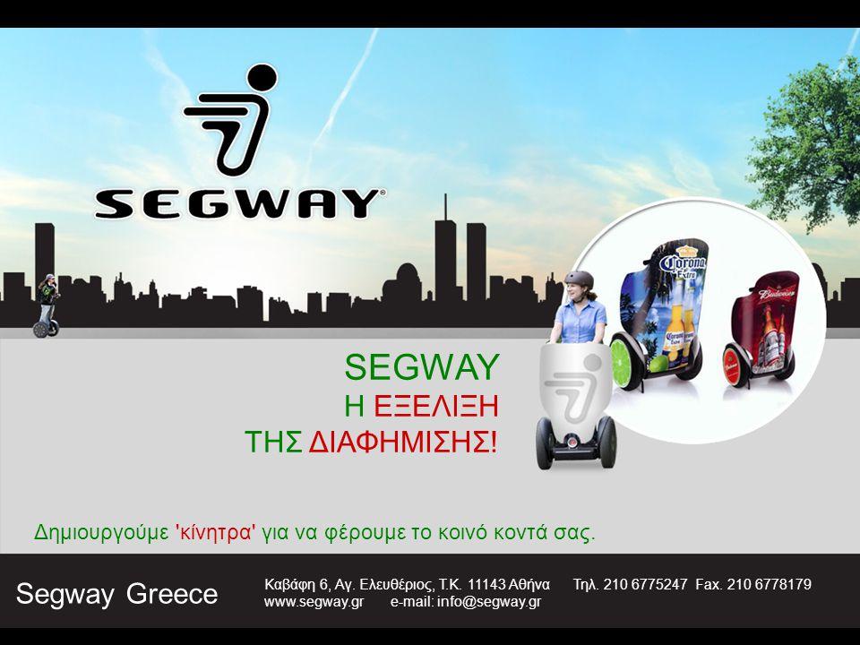 Η Segways Greece είναι η επίσημα εξουσιοδοτημένη αντιπροσωπεία της Segway Inc στην Ελλάδα.