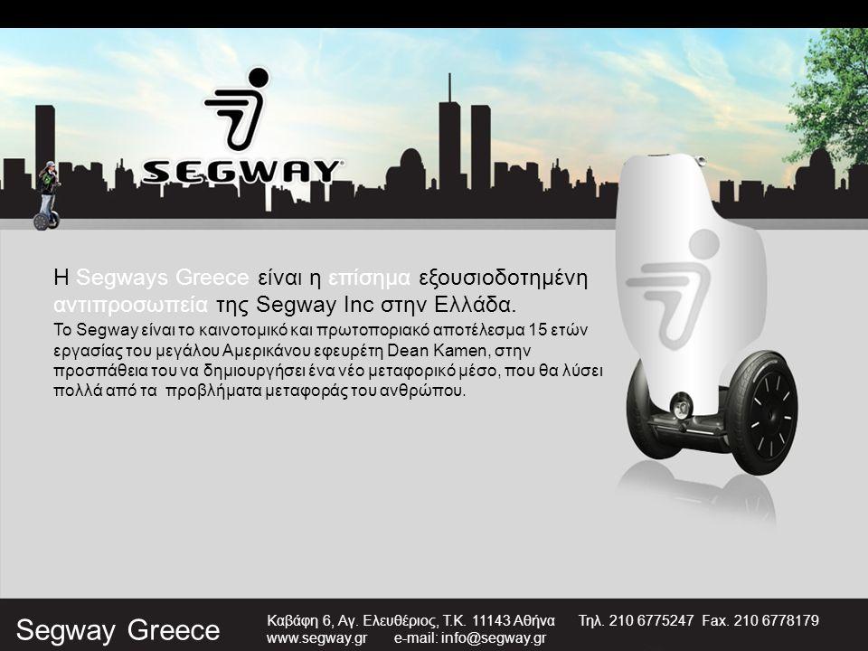 Η Segways Greece είναι η επίσημα εξουσιοδοτημένη αντιπροσωπεία της Segway Inc στην Ελλάδα. Το Segway είναι το καινοτομικό και πρωτοποριακό αποτέλεσμα