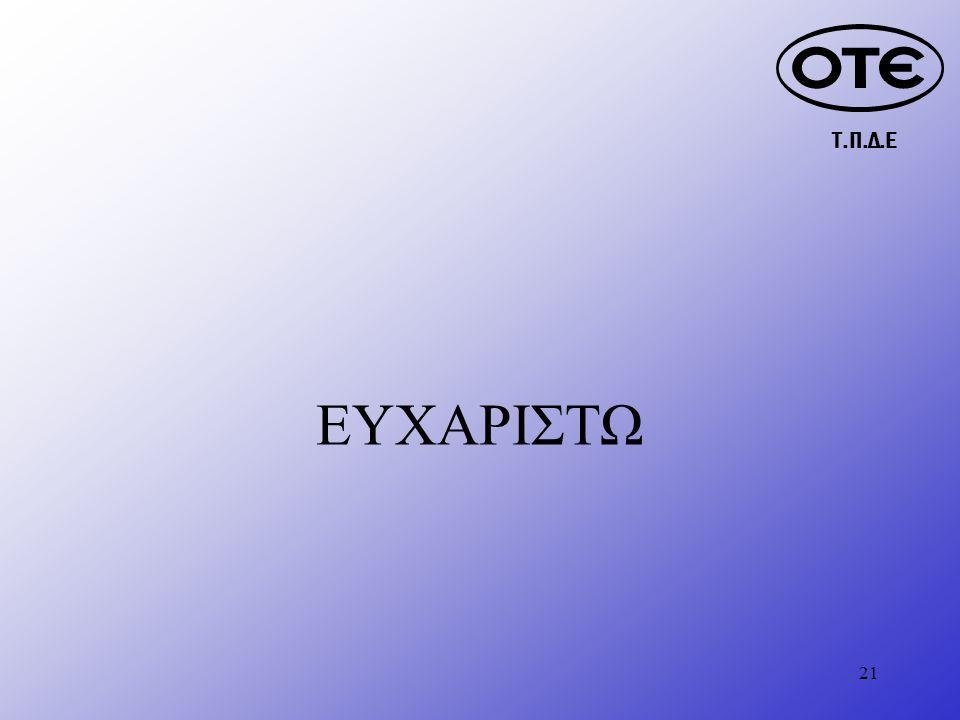 Τ.Π.Δ.Ε 21 ΕΥΧΑΡΙΣΤΩ
