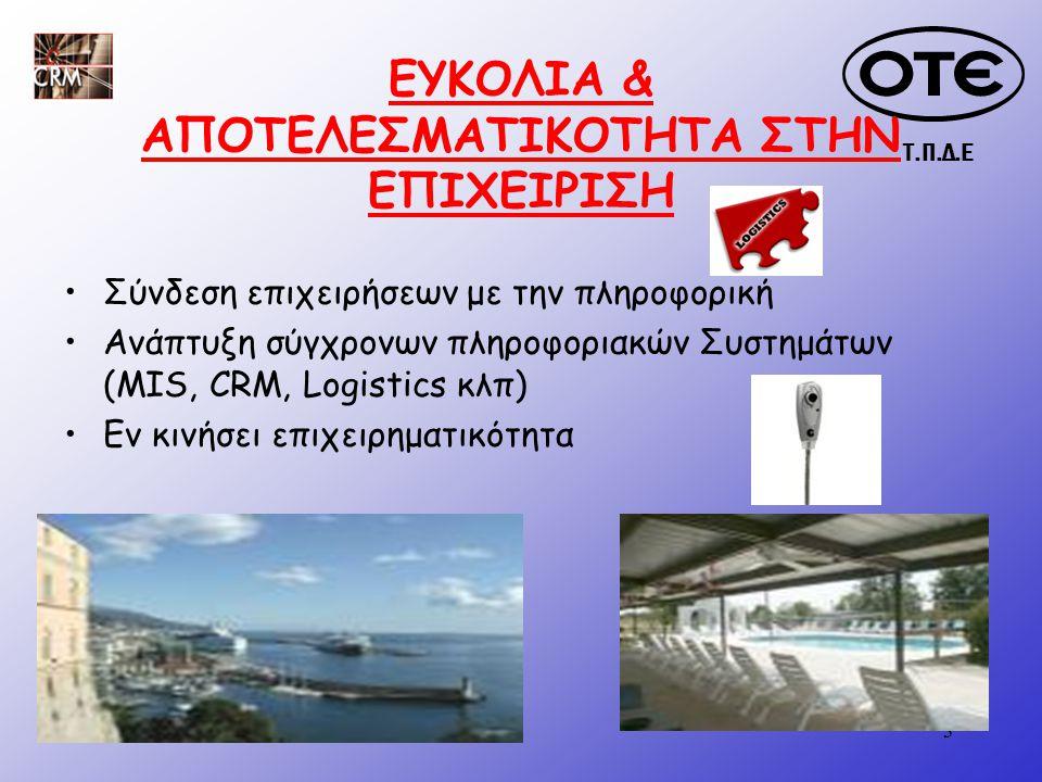 Τ.Π.Δ.Ε 3 ΕΥΚΟΛΙΑ & ΑΠΟΤΕΛΕΣΜΑΤΙΚΟΤΗΤΑ ΣΤΗΝ ΕΠΙΧΕΙΡΙΣΗ Σύνδεση επιχειρήσεων με την πληροφορική Ανάπτυξη σύγχρονων πληροφοριακών Συστημάτων (MIS, CRM, Logistics κλπ) Εν κινήσει επιχειρηματικότητα