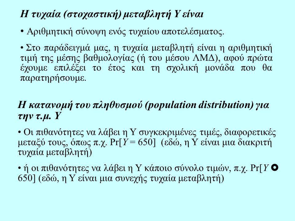 Η τυχαία (στοχαστική) μεταβλητή Υ είναι Αριθμητική σύνοψη ενός τυχαίου αποτελέσματος.