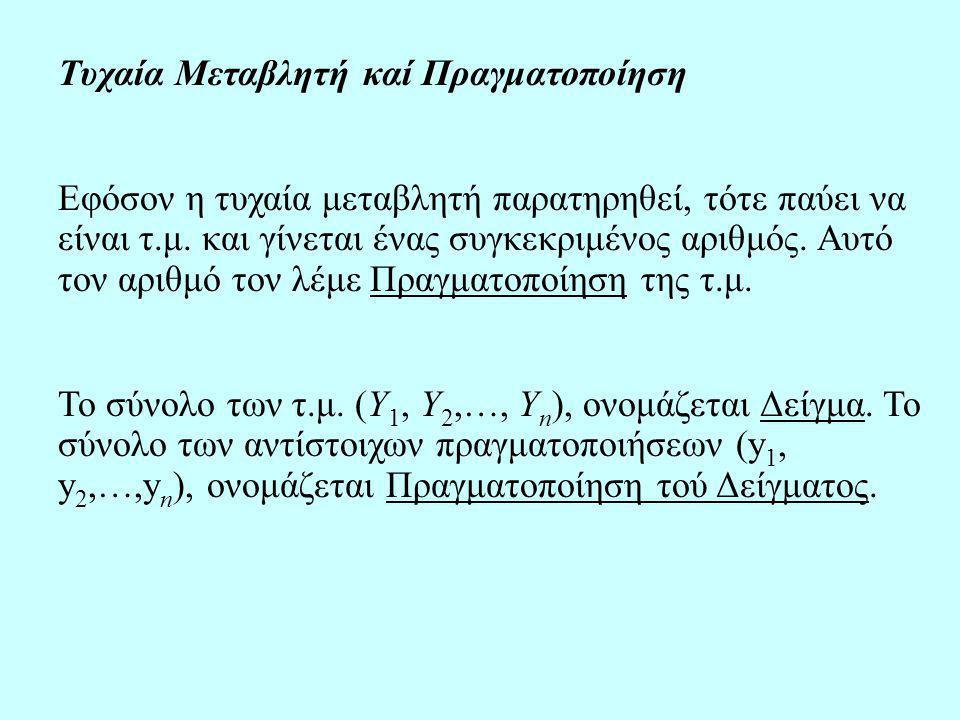 Τυχαία Μεταβλητή καί Πραγματοποίηση Εφόσον η τυχαία μεταβλητή παρατηρηθεί, τότε παύει να είναι τ.μ.