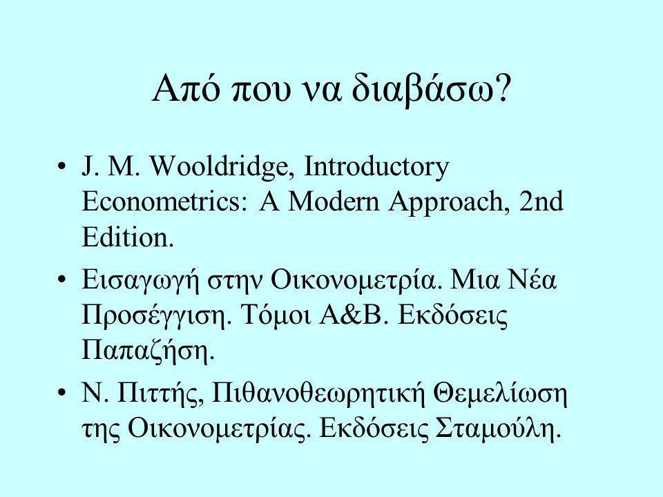 Από που να διαβάσω? J. Μ. Wooldridge, Introductory Econometrics: A Modern Approach, 2nd Edition. Εισαγωγή στην Οικονομετρία. Μια Νέα Προσέγγιση. Τόμοι
