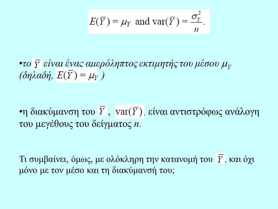 το είναι ένας αμερόληπτος εκτιμητής του μέσου  Y (δηλαδή, ) η διακύμανση του,, είναι αντιστρόφως ανάλογη του μεγέθους του δείγματος n.
