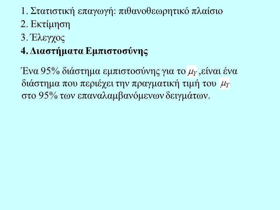 1. Στατιστική επαγωγή: πιθανοθεωρητικό πλαίσιο 2. Εκτίμηση 3. Έλεγχος 4. Διαστήματα Εμπιστοσύνης Ένα 95% διάστημα εμπιστοσύνης για το,είναι ένα διάστη
