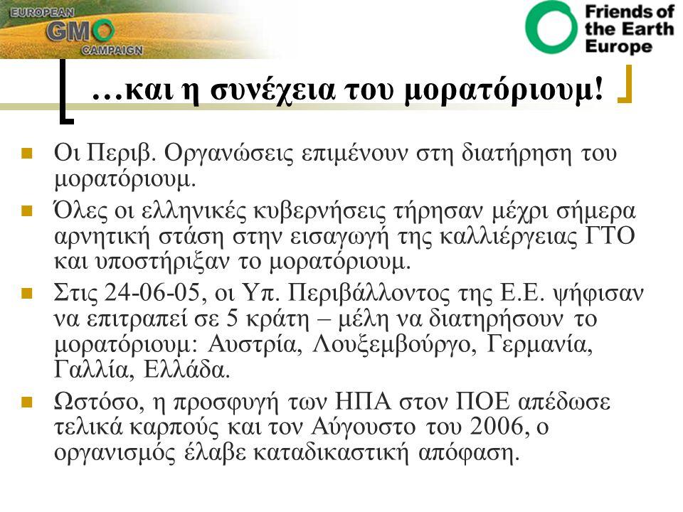 …και η συνέχεια του μορατόριουμ! Οι Περιβ. Οργανώσεις επιμένουν στη διατήρηση του μορατόριουμ. Όλες οι ελληνικές κυβερνήσεις τήρησαν μέχρι σήμερα αρνη