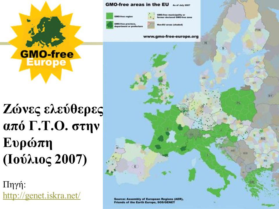 Πηγή: http://genet.iskra.net/ Ζώνες ελεύθερες από Γ.Τ.Ο. στην Ευρώπη (Ιούλιος 2007)