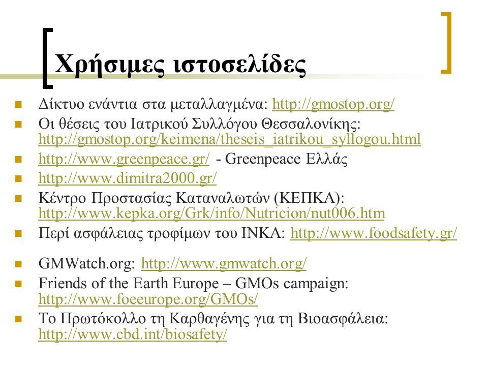 Χρήσιμες ιστοσελίδες Δίκτυο ενάντια στα μεταλλαγμένα: http://gmostop.org/http://gmostop.org/ Οι θέσεις του Ιατρικού Συλλόγου Θεσσαλονίκης: http://gmos