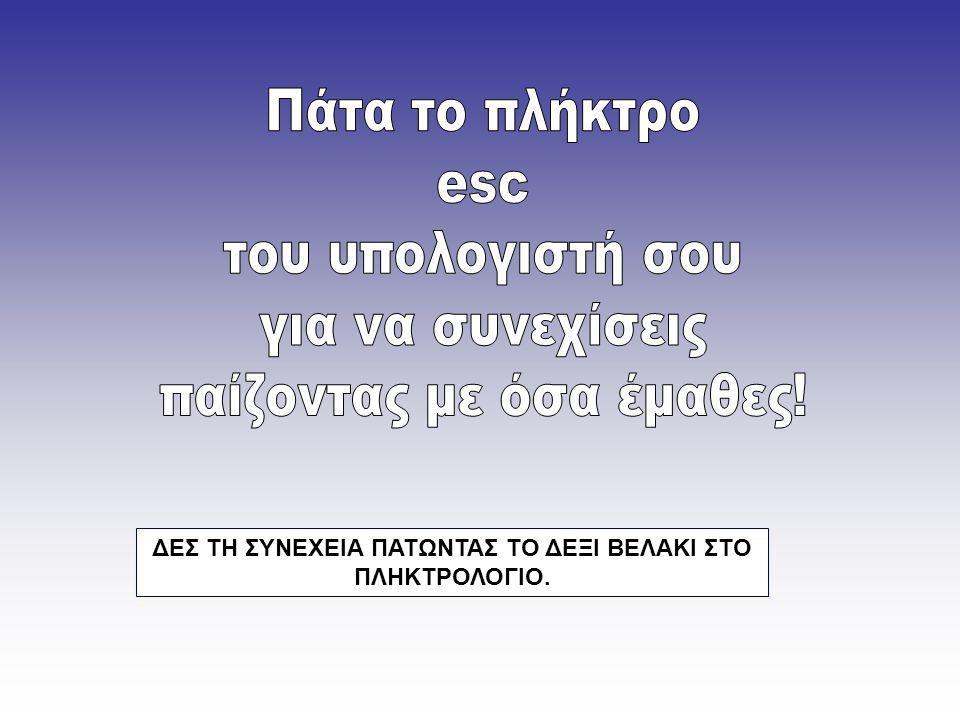 Αν ρωτάτε για τα γραμματάκια, ναι! δεν έχει άλλα η ελληνική Αλφαβήτα! 24 κεφαλαία και 25 πεζά (μικρά)! Τα παιχνίδια όμως φυσικά και δεν τελειώνουν εδώ