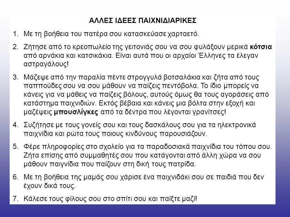Μια αρχαία κούκλα που έγινε διάσημη! Tο φως (Φοίβος) και η σοφία (Aθηνά) μασκότ του 2004 Mε τα ονόματα «Φοίβος» και «Aθηνά», που παραπέμπουν στον Aπόλ