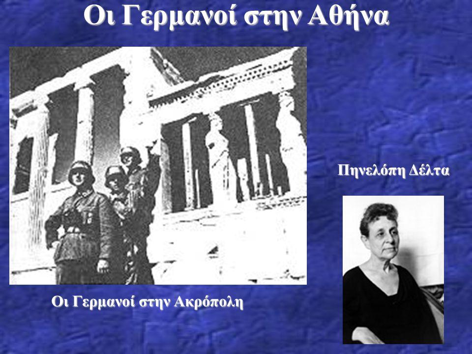 Οι Γερμανοί στην Αθήνα Οι Γερμανοί στην Ακρόπολη Πηνελόπη Δέλτα