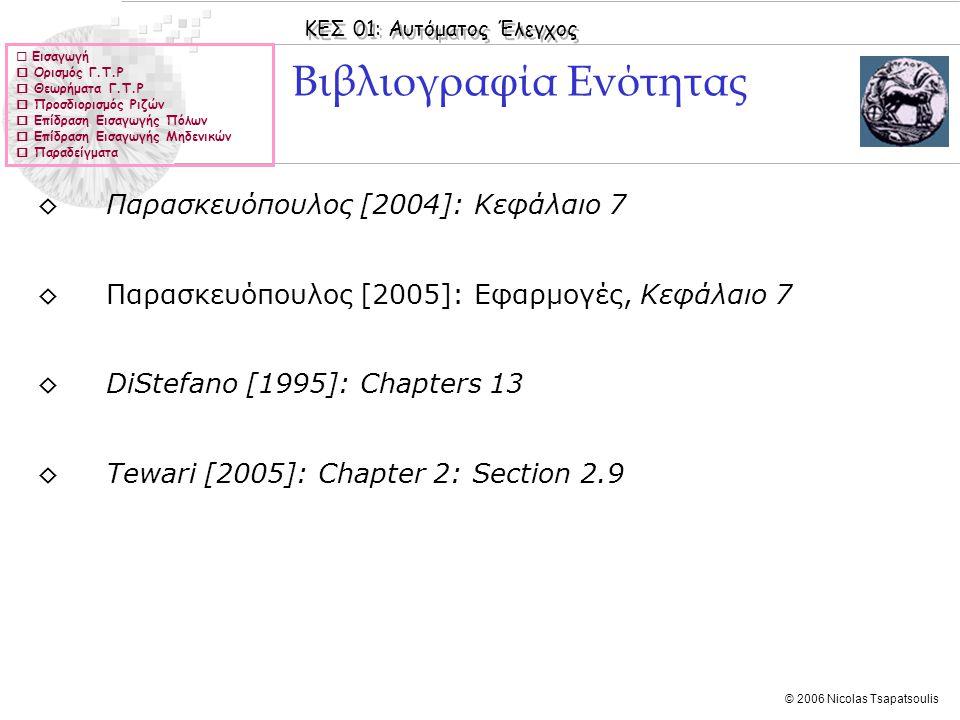 ΚΕΣ 01: Αυτόματος Έλεγχος © 2006 Nicolas Tsapatsoulis  Εισαγωγή  Ορισμός Γ.Τ.Ρ  Θεωρήματα Γ.Τ.Ρ  Προσδιορισμός Ριζών  Επίδραση Εισαγωγής Πόλων 