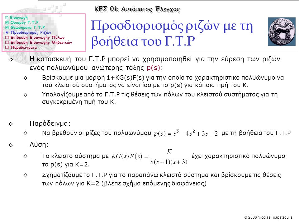 ΚΕΣ 01: Αυτόματος Έλεγχος © 2006 Nicolas Tsapatsoulis Προσδιορισμός ριζών με τη βοήθεια του Γ.Τ.Ρ ◊Η κατασκευή του Γ.Τ.Ρ μπορεί να χρησιμοποιηθεί για