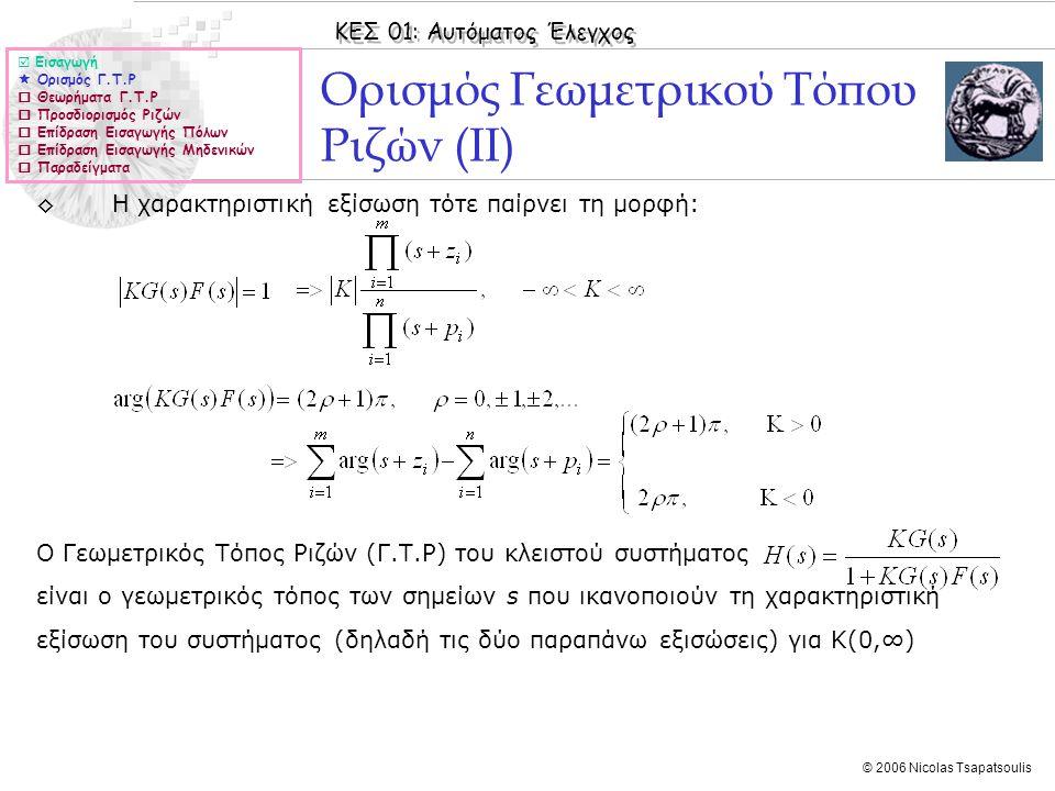 ΚΕΣ 01: Αυτόματος Έλεγχος © 2006 Nicolas Tsapatsoulis Ορισμός Γεωμετρικού Τόπου Ριζών (ΙΙ) ◊Η χαρακτηριστική εξίσωση τότε παίρνει τη μορφή: Ο Γεωμετρι