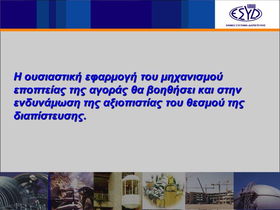 Η ουσιαστική εφαρμογή του μηχανισμού εποπτείας της αγοράς θα βοηθήσει και στην ενδυνάμωση της αξιοπιστίας του θεσμού της διαπίστευσης.